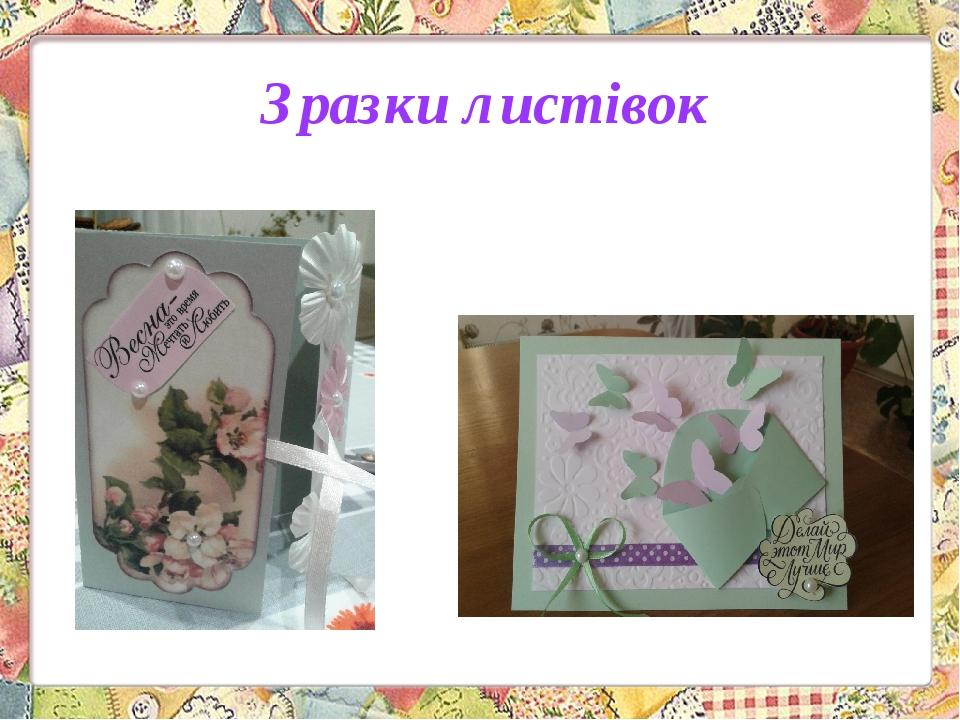 Зразки листівок