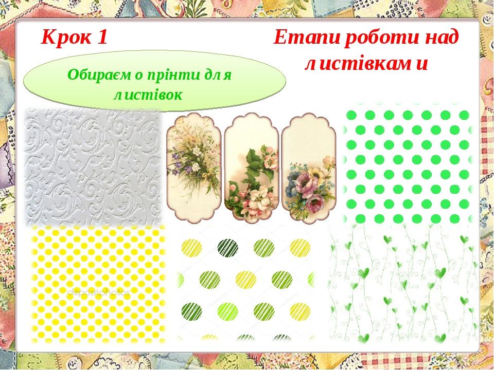 Обираємо прінти для листівок Крок 1 Етапи роботи над листівками