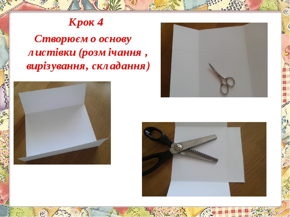 Крок 4 Створюємо основу листівки (розмічання , вирізування, складання)
