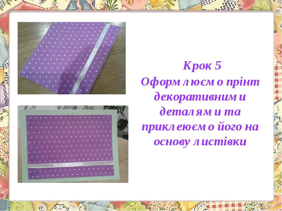 Крок 5 Оформлюємо прінт декоративними деталями та приклеюємо його на основу листівки