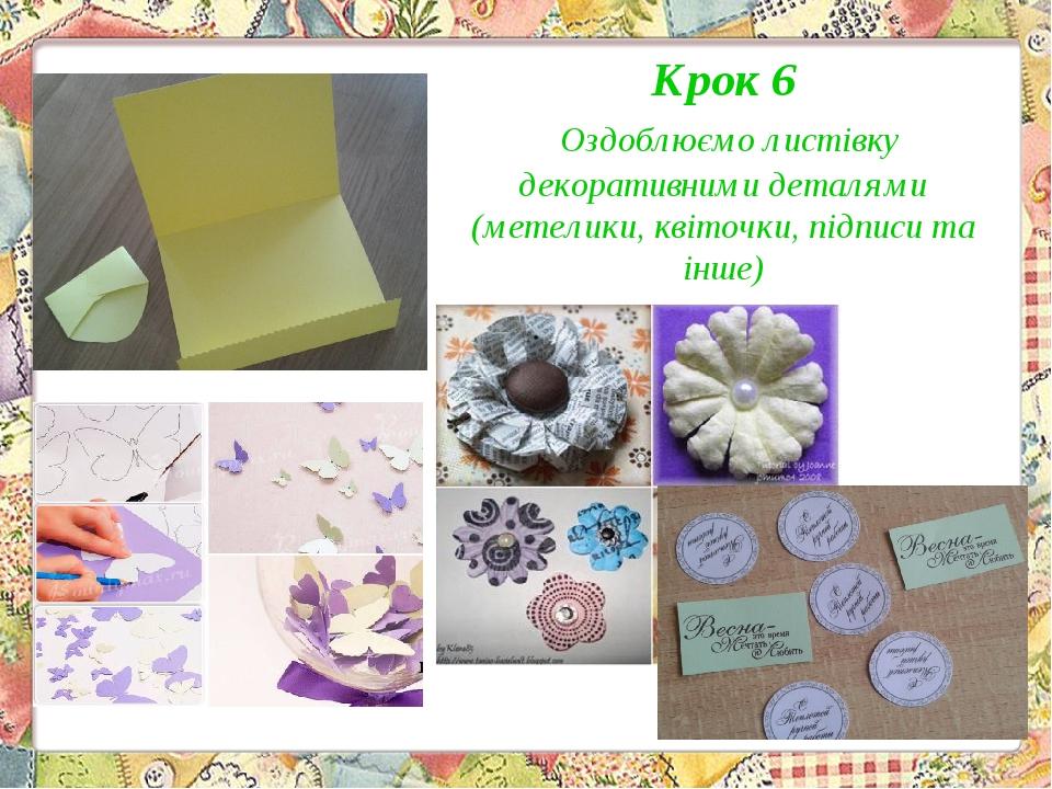 Крок 6 Оздоблюємо листівку декоративними деталями (метелики, квіточки, підписи та інше)