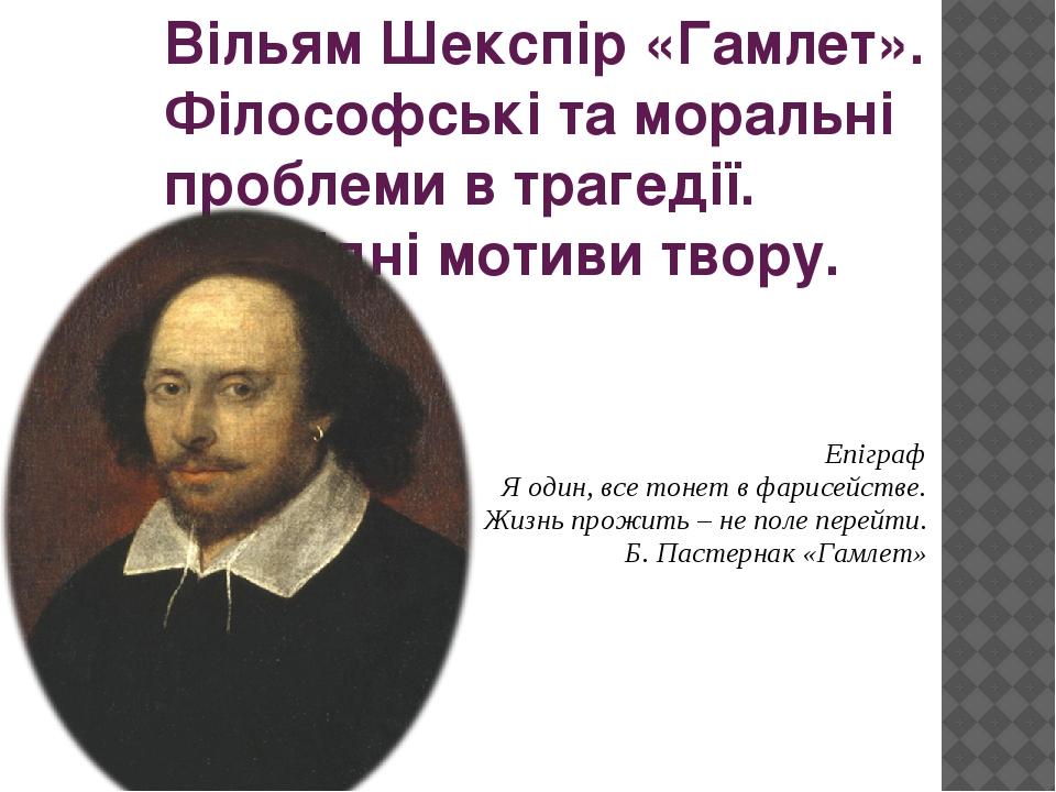 Вільям Шекспір «Гамлет». Філософські та моральні проблеми в трагедії. Провідні мотиви твору.