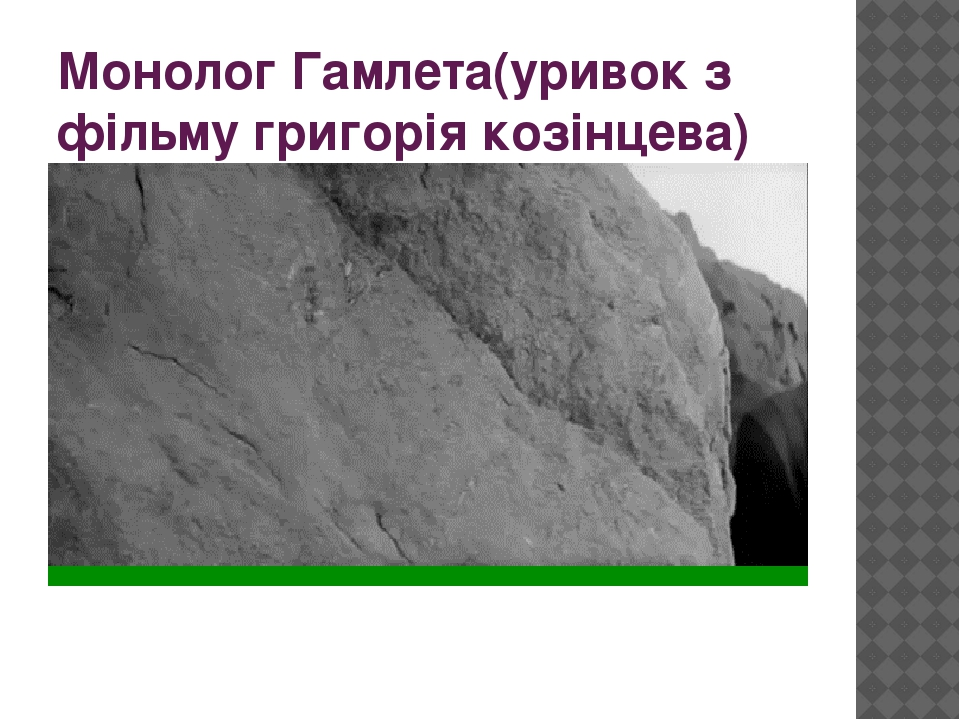 Монолог Гамлета(уривок з фільму григорія козінцева)
