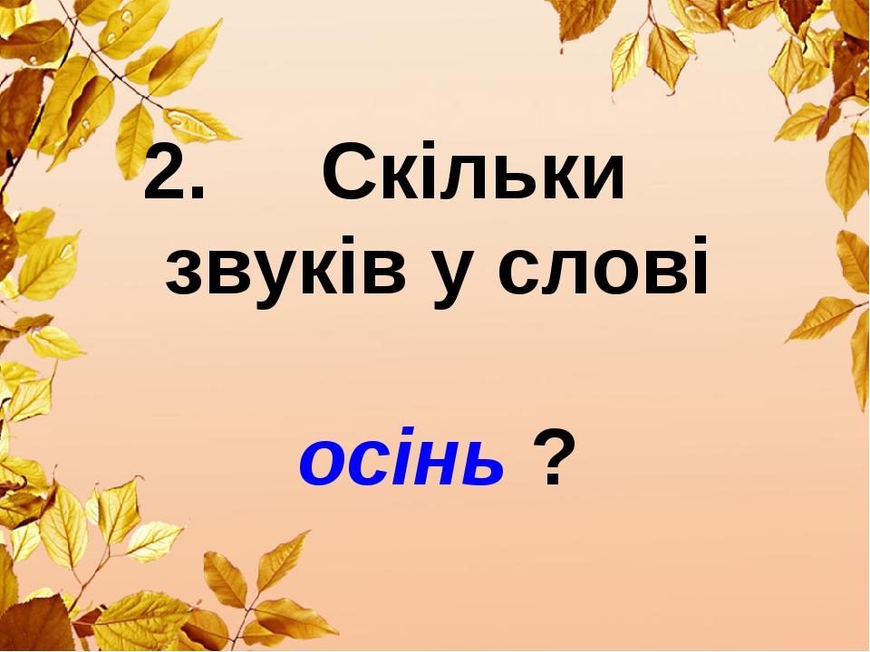 Скільки звуків у слові осінь ?