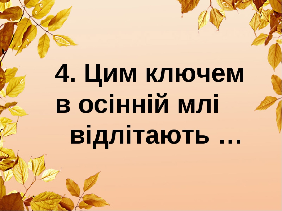 4. Цим ключем в осінній млі відлітають …