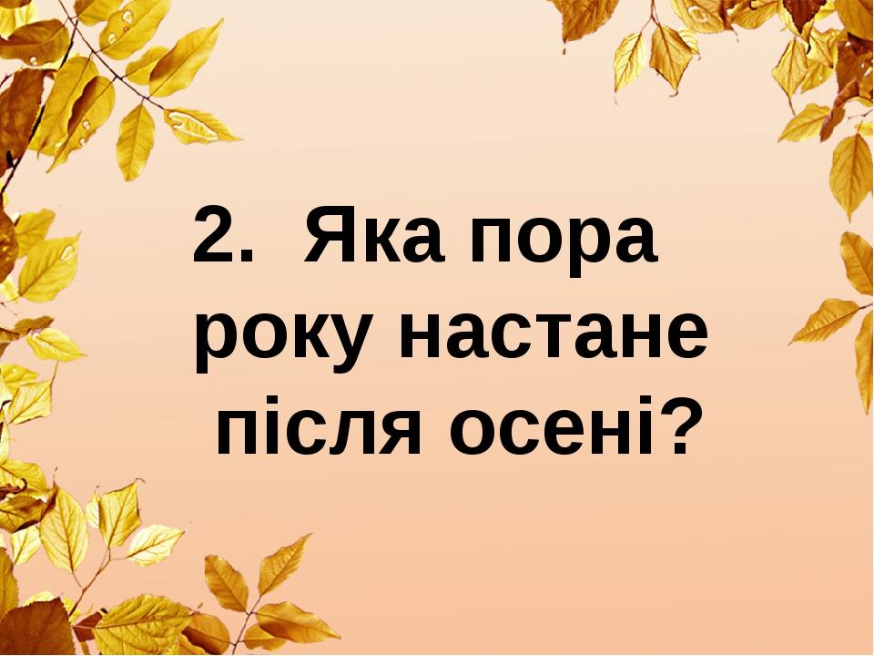 2. Яка пора року настане після осені?