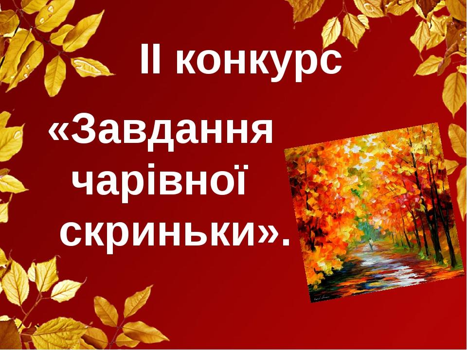 «Завдання чарівної скриньки». ІІ конкурс