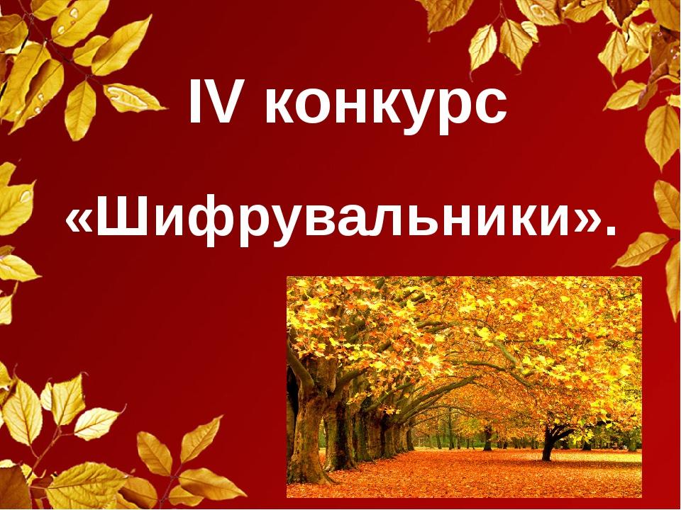 ІV конкурс «Шифрувальники».