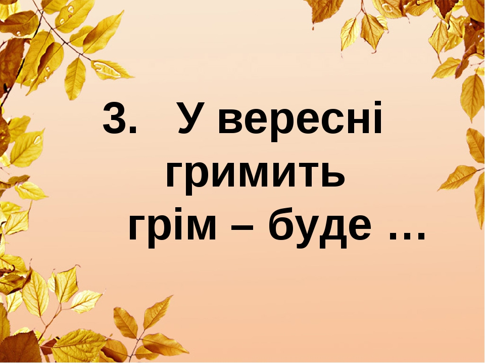 3. У вересні гримить грім – буде …