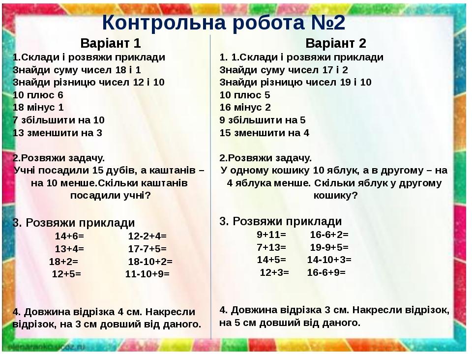 Контрольна робота №2 Варіант 1 1.Склади і розвяжи приклади Знайди суму чисел 18 і 1 Знайди різницю чисел 12 і 10 10 плюс 6 18 мінус 1 7 збільшити н...