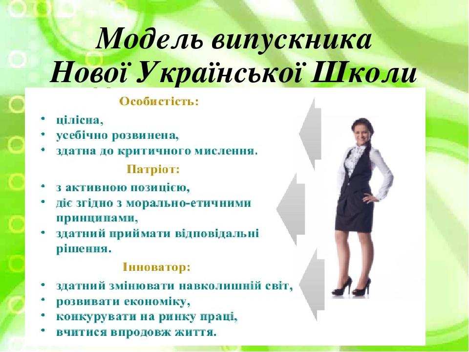 Модель випускника Нової Української Школи