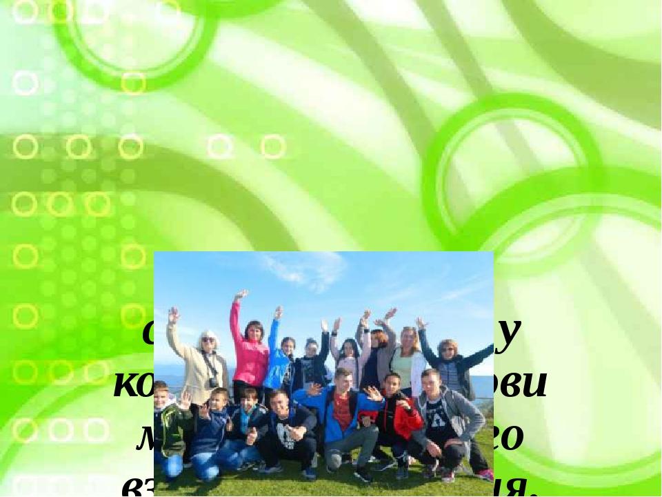 Учнівське самоврядування у контексті побудови міжрегіонального взаємопорозуміння.