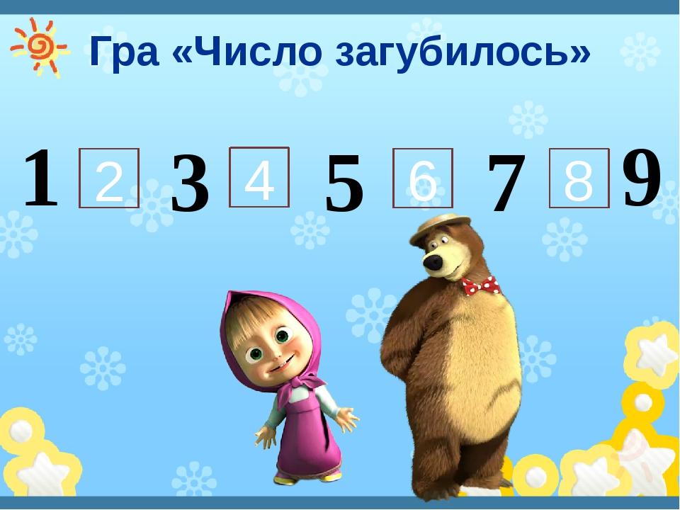 Гра «Число загубилось» 1 3 5 7 9 2 4 6 8