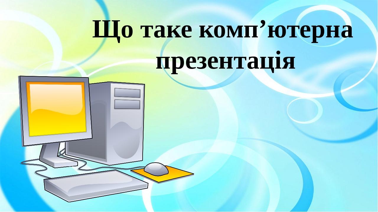 Що таке комп'ютерна презентація