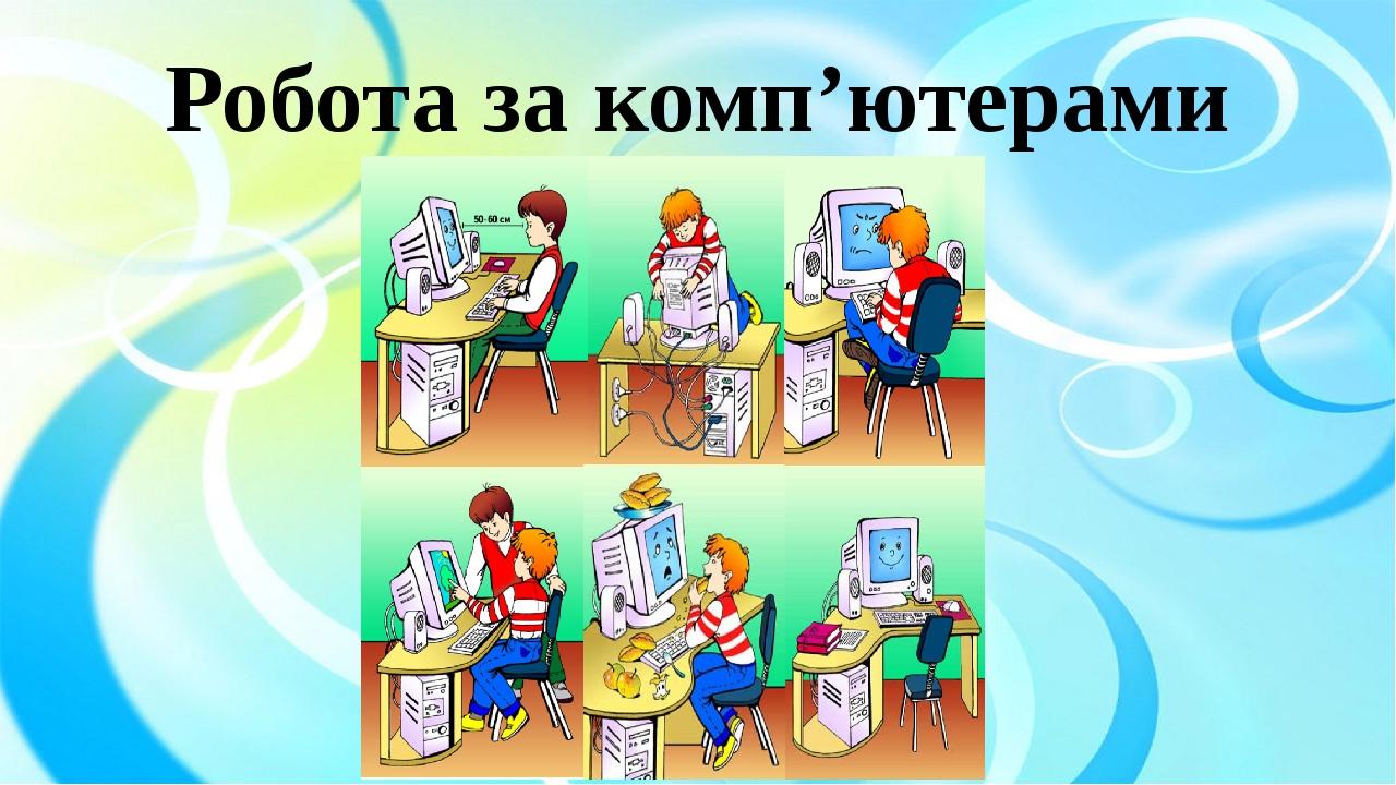 Робота за комп'ютерами