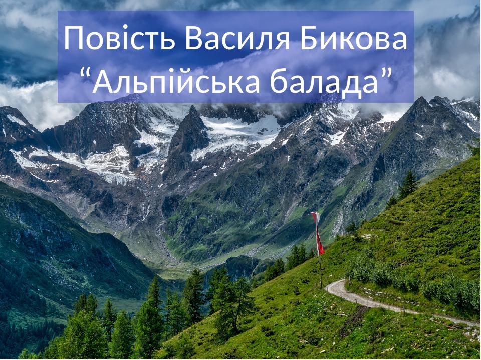 """Повість Василя Бикова """"Альпійська балада"""""""