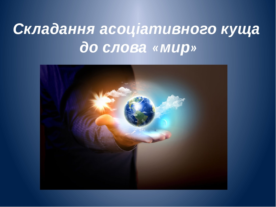 Складання асоціативного куща до слова «мир»