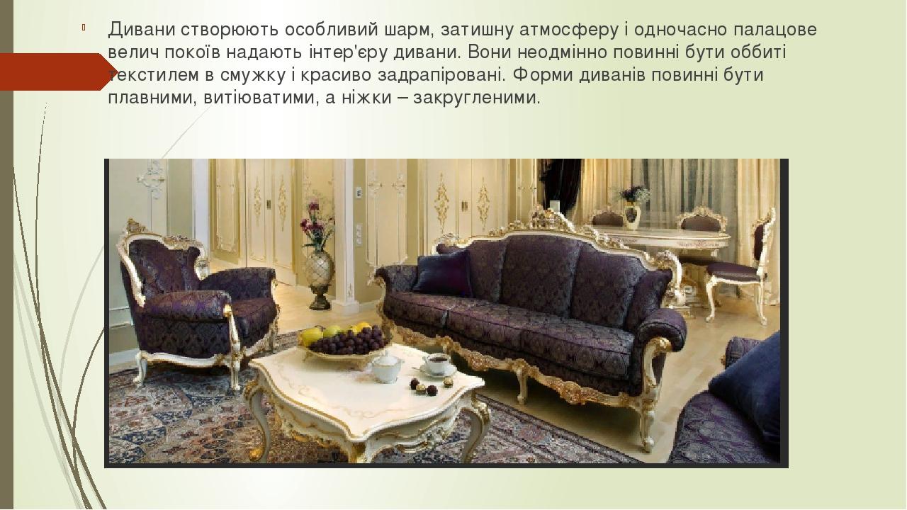 Дивани створюють особливий шарм, затишну атмосферу і одночасно палацове велич покоїв надають інтер'єру дивани. Вони неодмінно повинні бути оббиті т...