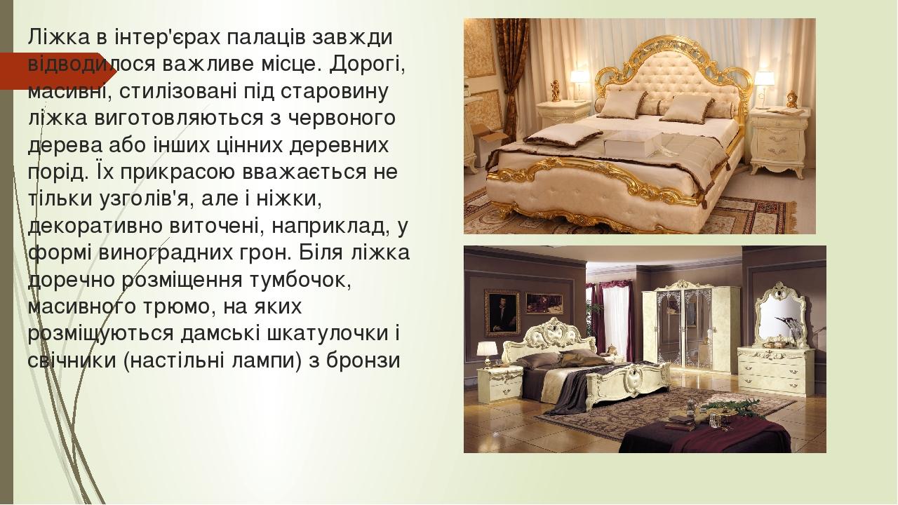 Ліжка в інтер'єрах палаців завжди відводилося важливе місце. Дорогі, масивні, стилізовані під старовину ліжка виготовляються з червоного дерева або...