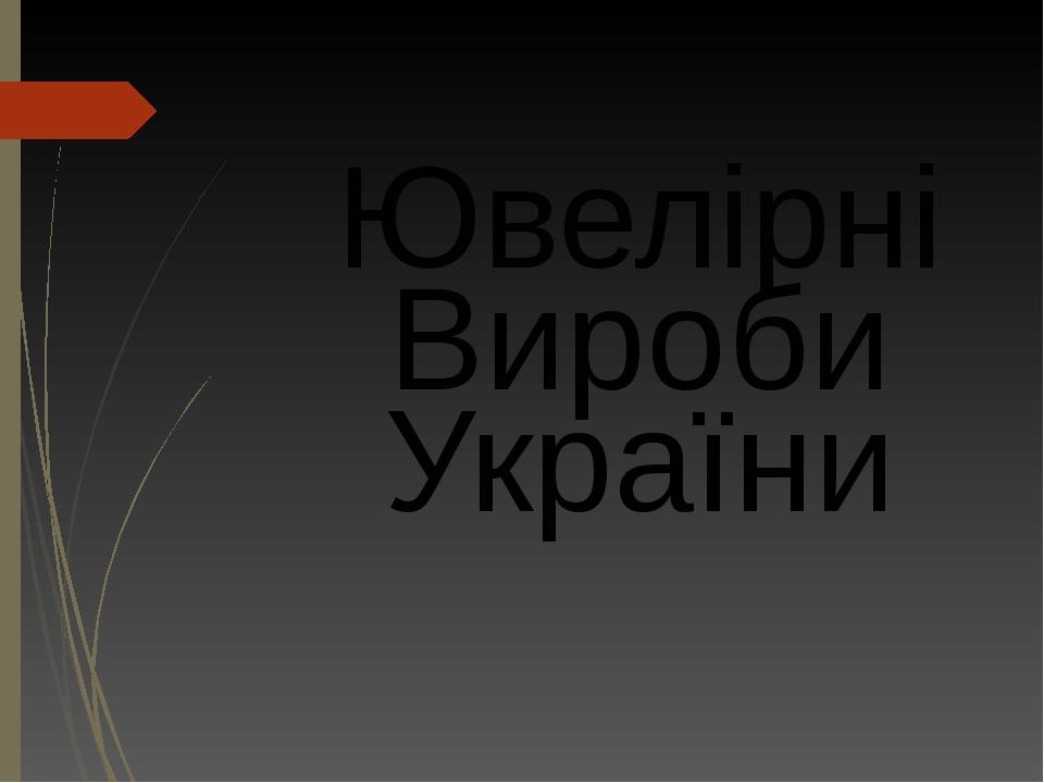 Ювелірні Вироби України