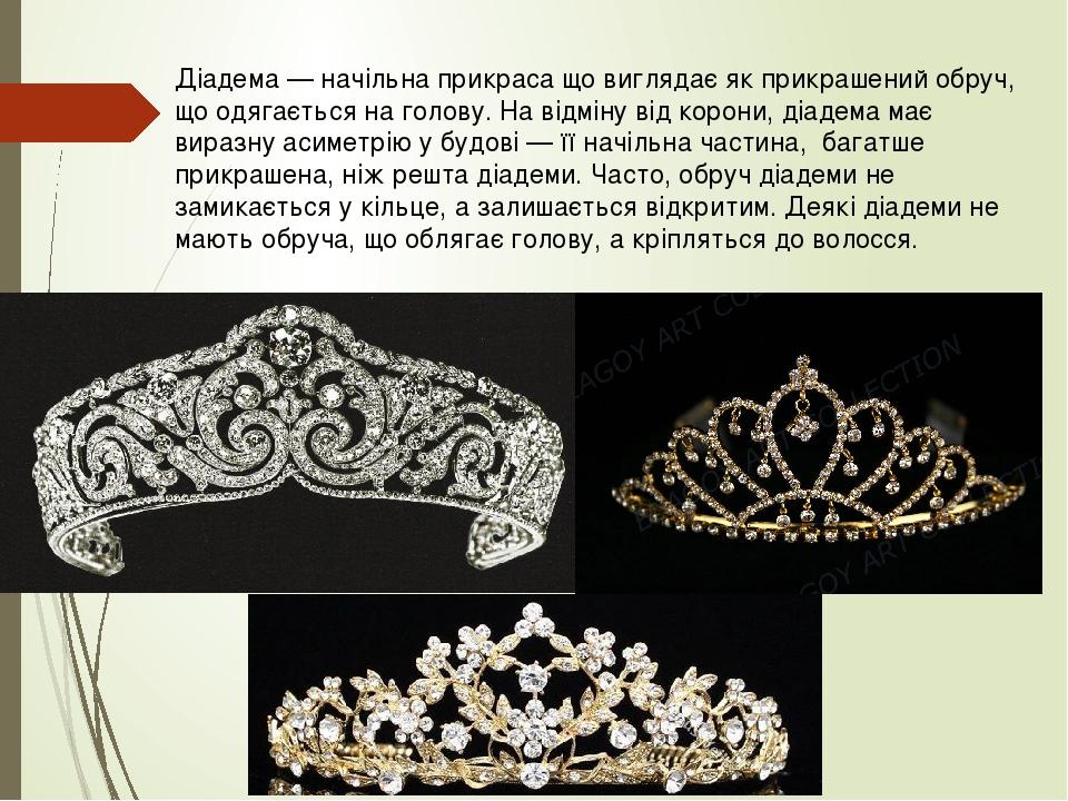 Діадема — начільна прикраса що виглядає як прикрашений обруч, що одягається на голову. На відміну від корони, діадема має виразну асиметрію у будов...