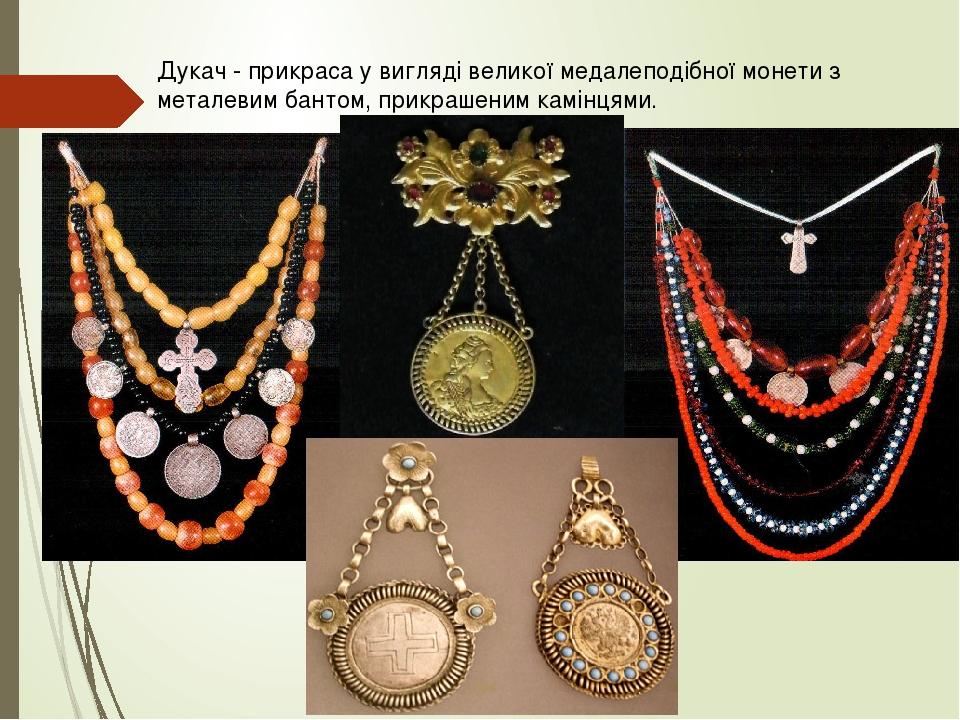 Дукач - прикраса у вигляді великої медалеподібної монети з металевим бантом, прикрашеним камінцями.