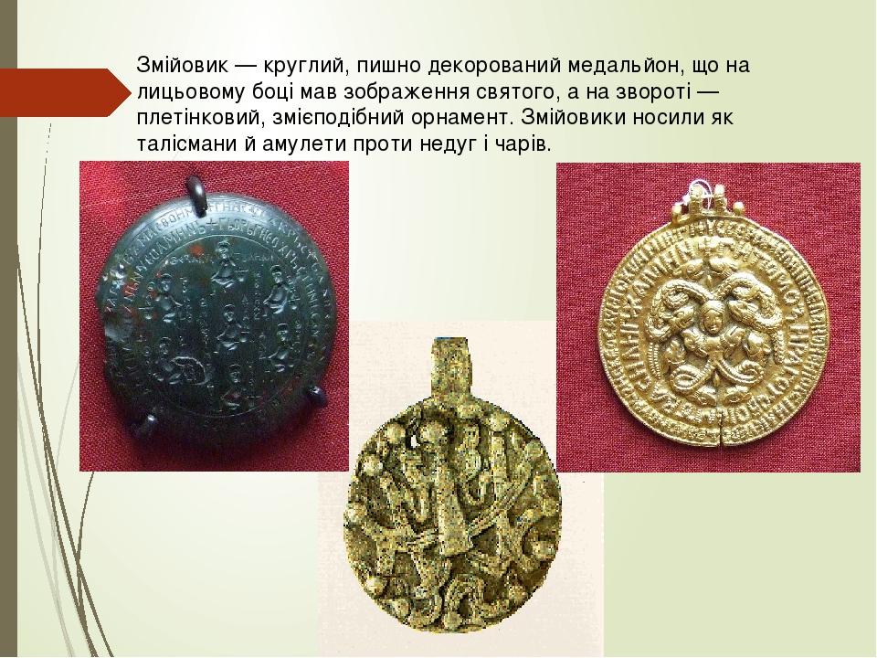 Змійовик — круглий, пишно декорований медальйон, що на лицьовому боці мав зображення святого, а на звороті — плетінковий, змієподібний орнамент. Зм...