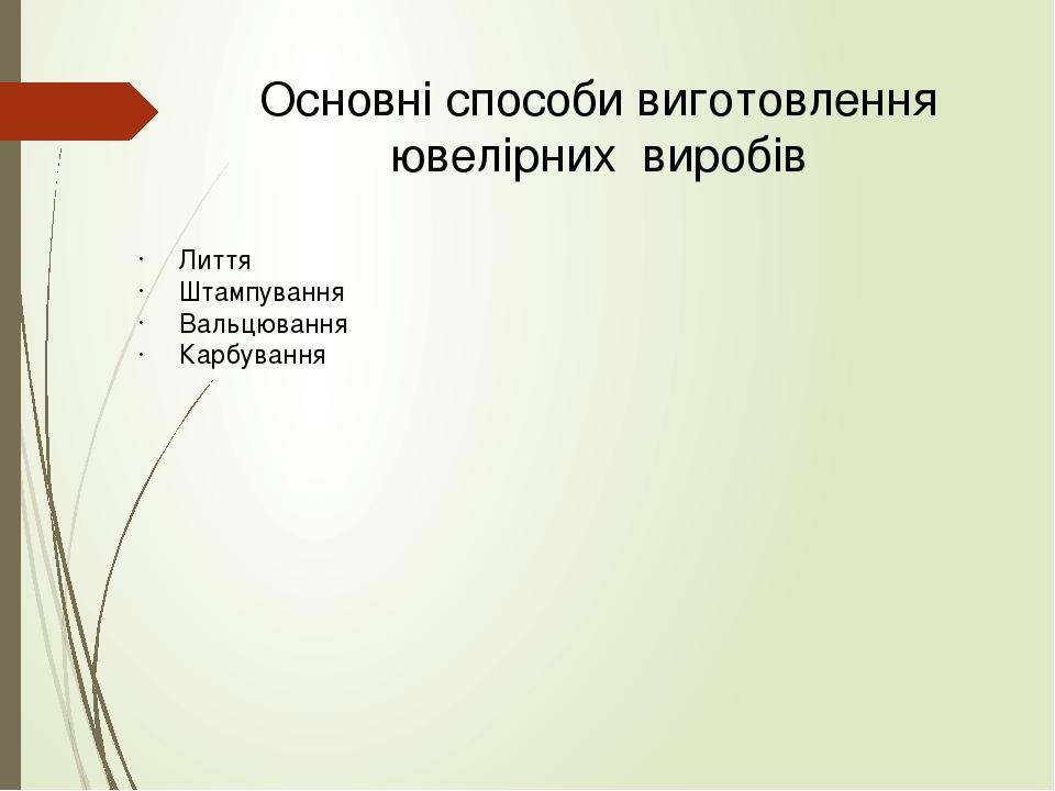Основні способи виготовлення ювелірних виробів Лиття Штампування Вальцювання Карбування