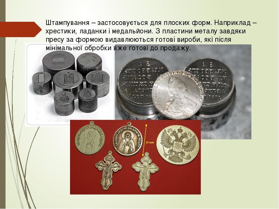 Штампування – застосовується для плоских форм. Наприклад – хрестики, ладанки і медальйони. З пластини металу завдяки пресу за формою видавлюються г...