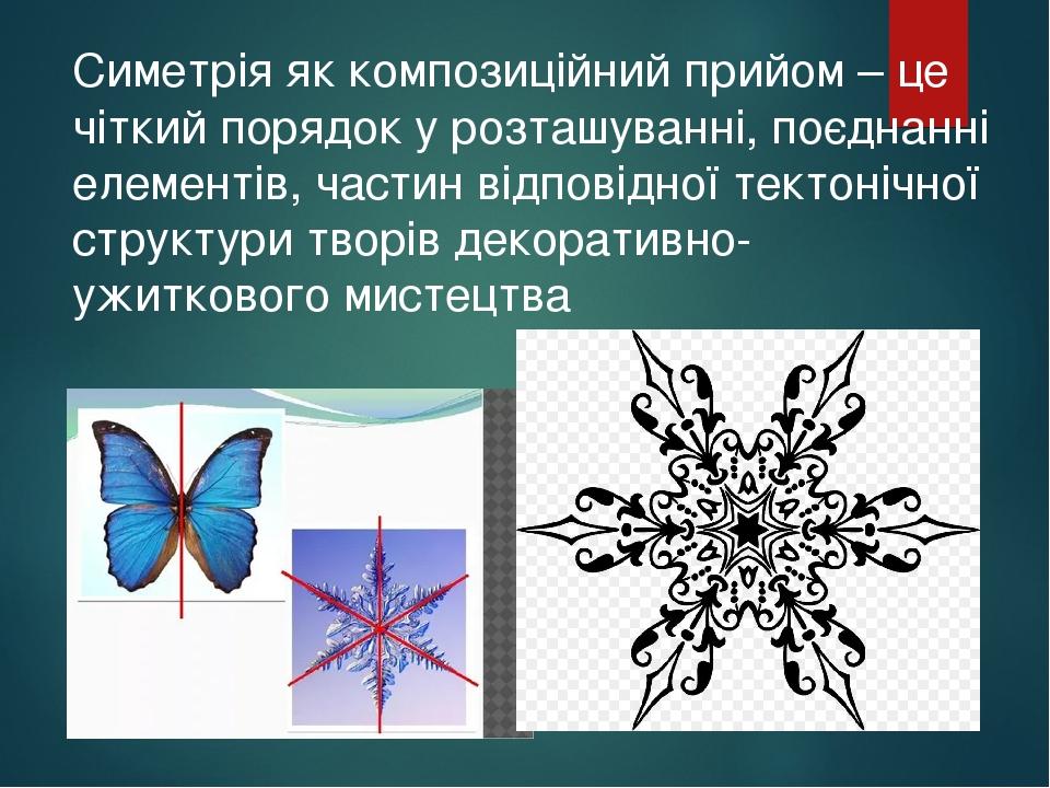 Симетрія як композиційний прийом – це чіткий порядок у розташуванні, поєднанні елементів, частин відповідної тектонічної структури творів декоратив...
