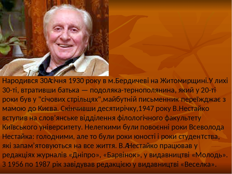 """Народився 30січня 1930 року в м.Бердичеві на Житомирщині.У лихі 30-ті, втративши батька — подоляка-тернополянина, який у 20-ті роки був у """"січових..."""