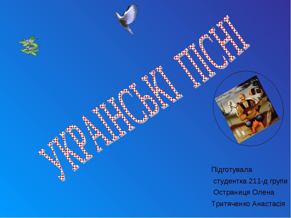 Підготувала студентка 211-д групи Остраниця Олена Тритяченко Анастасія