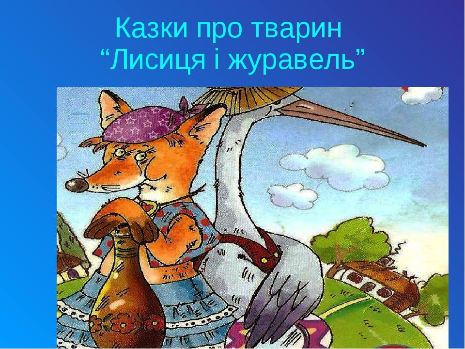 """Казки про тварин """"Лисиця і журавель"""""""