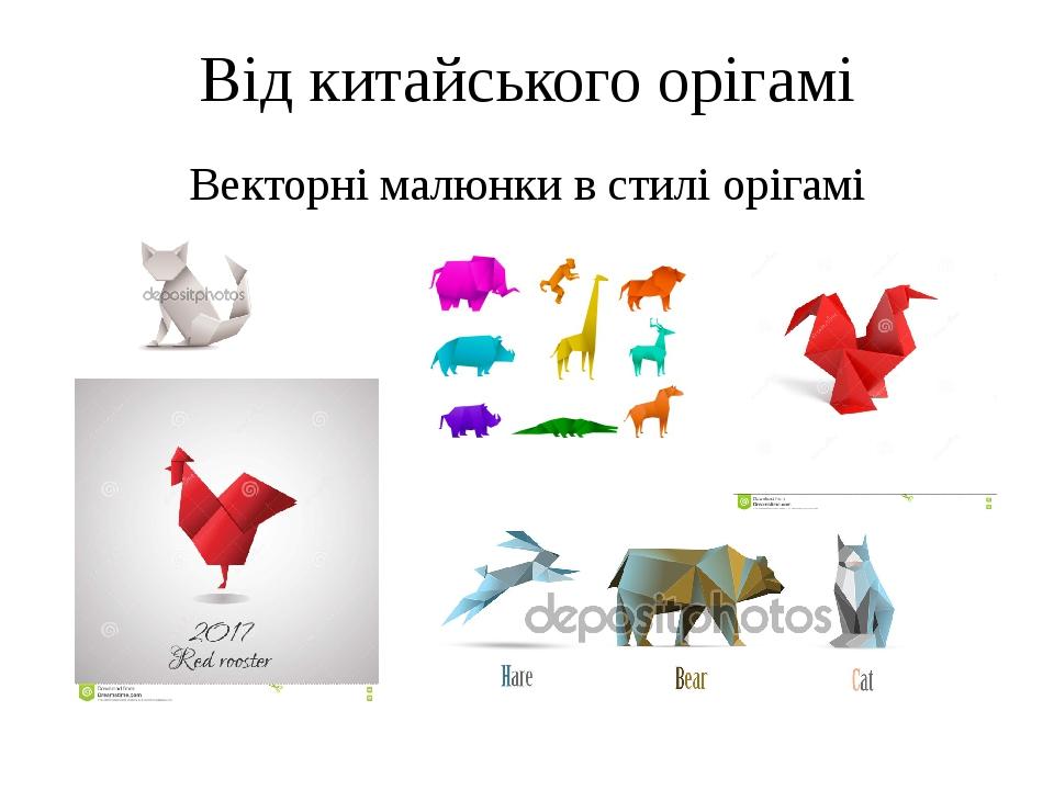 Від китайського орігамі Векторні малюнки в стилі орігамі
