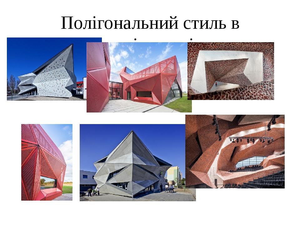 Полігональний стиль в архітектурі
