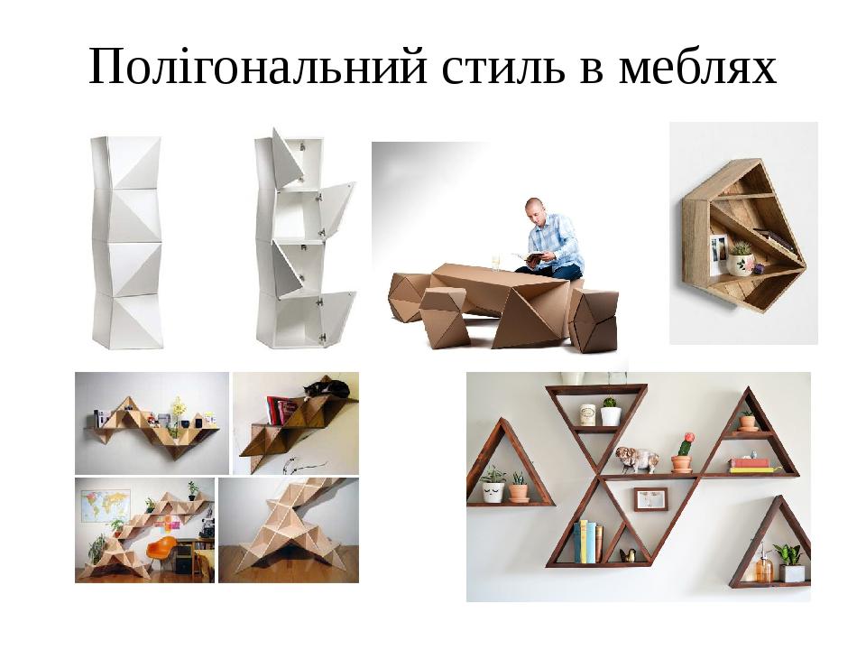 Полігональний стиль в меблях
