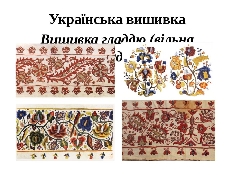 Українська вишивка Вишивка гладдю (вільна гладь)