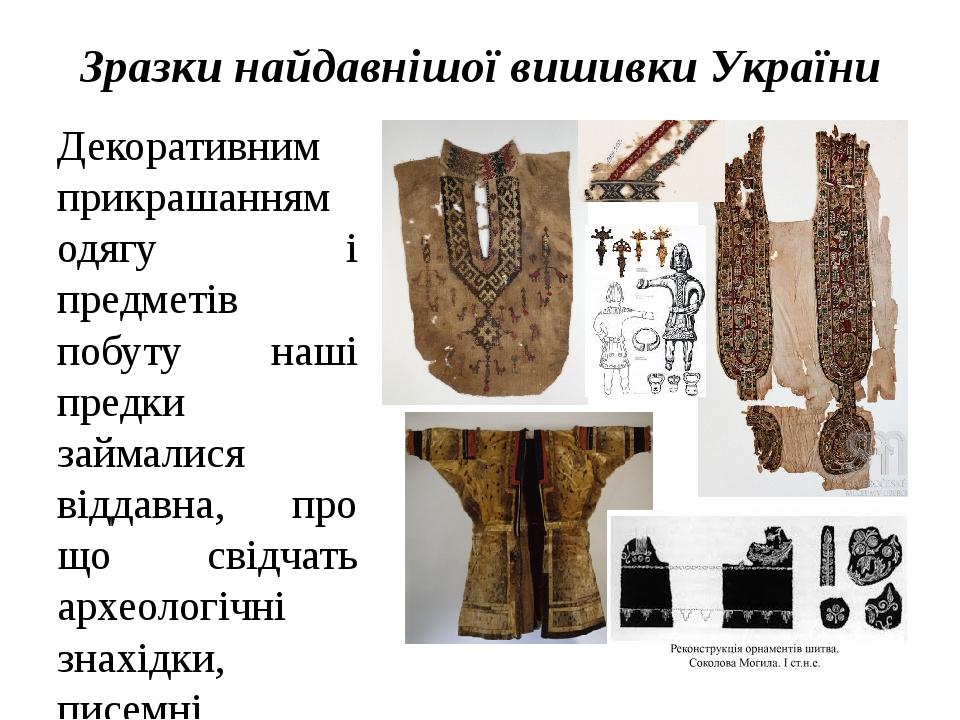 Зразки найдавнішої вишивки України Декоративним прикрашанням одягу і предметів побуту наші предки займалися віддавна, про що свідчать археологічні ...