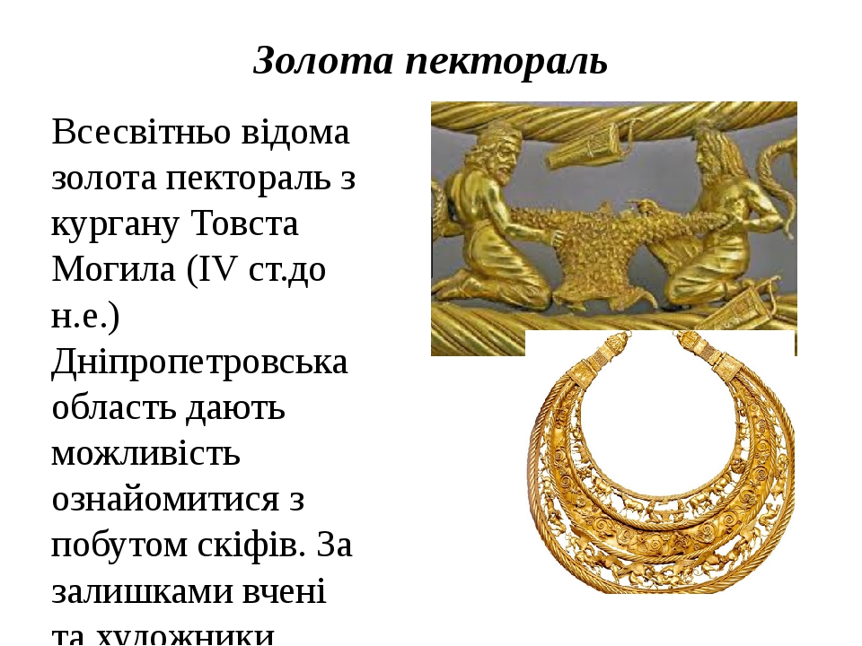 Золота пектораль Всесвітньо відома золота пектораль з кургану Товста Могила (IV ст.до н.е.) Дніпропетровська область дають можливість ознайомитися ...