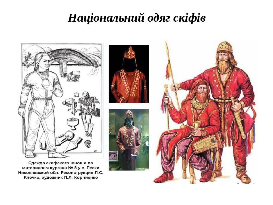 Національний одяг скіфів