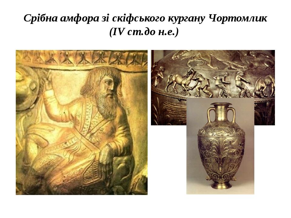 Срібна амфора зі скіфського кургану Чортомлик (IV ст.до н.е.)