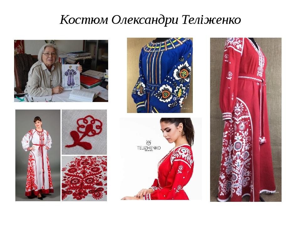 Костюм Олександри Теліженко