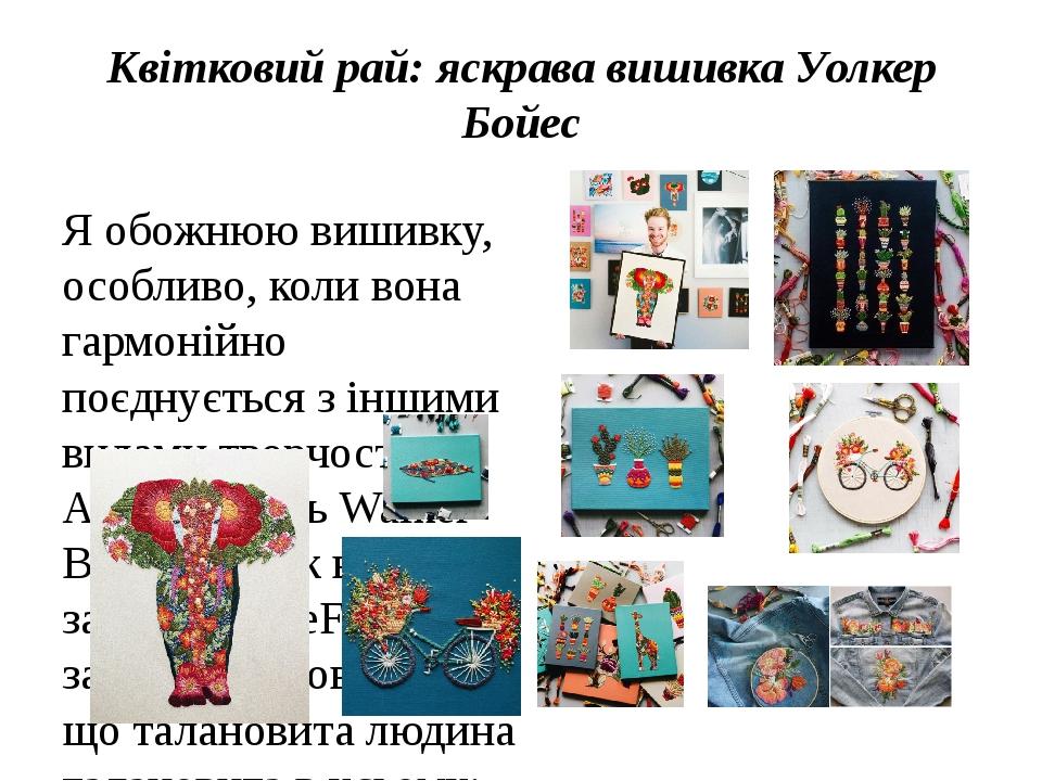 Квітковий рай: яскрава вишивка Уолкер Бойес Я обожнюю вишивку, особливо, коли вона гармонійно поєднується з іншими видами творчості. Американець Wa...