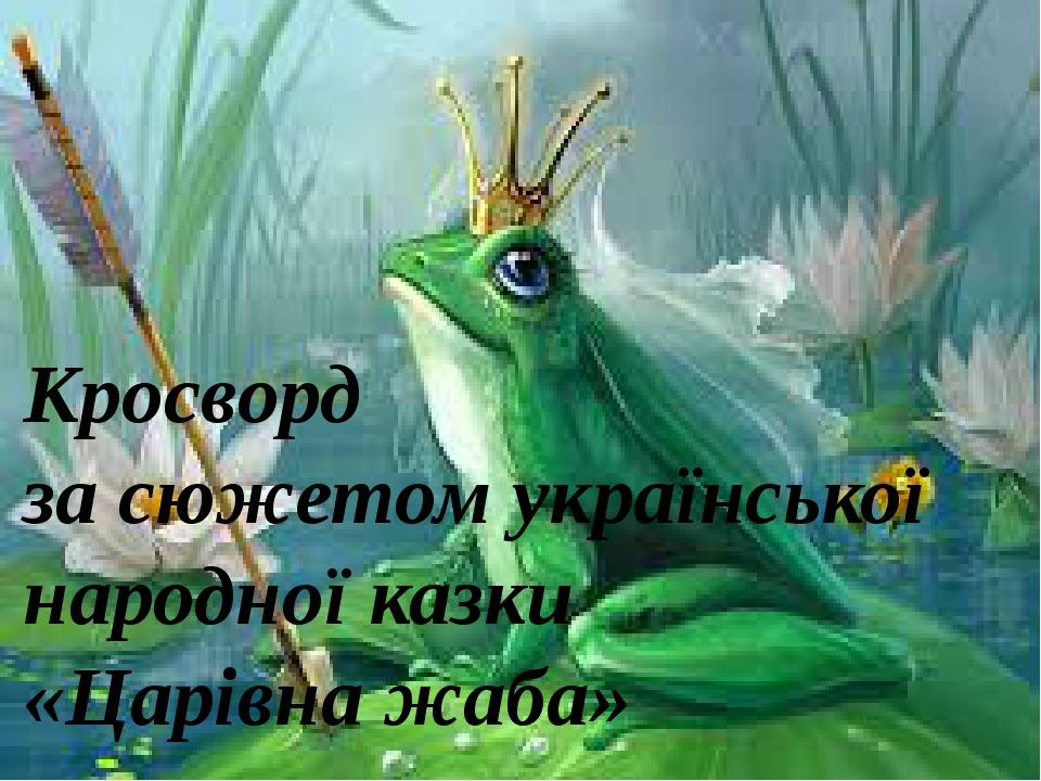 Кросворд за сюжетом української народної казки «Царівна жаба»