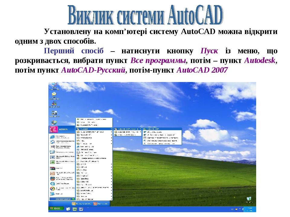 Установлену на комп'ютері систему AutoCAD можна відкрити одним з двох способів. Перший спосіб – натиснути кнопку Пуск із меню, що розкривається, ви...