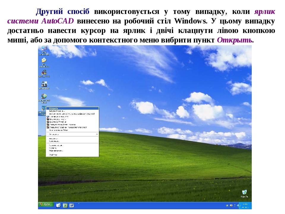 Другий спосіб використовується у тому випадку, коли ярлик системи AutoCAD винесено на робочий стіл Windows. У цьому випадку достатньо навести курсо...
