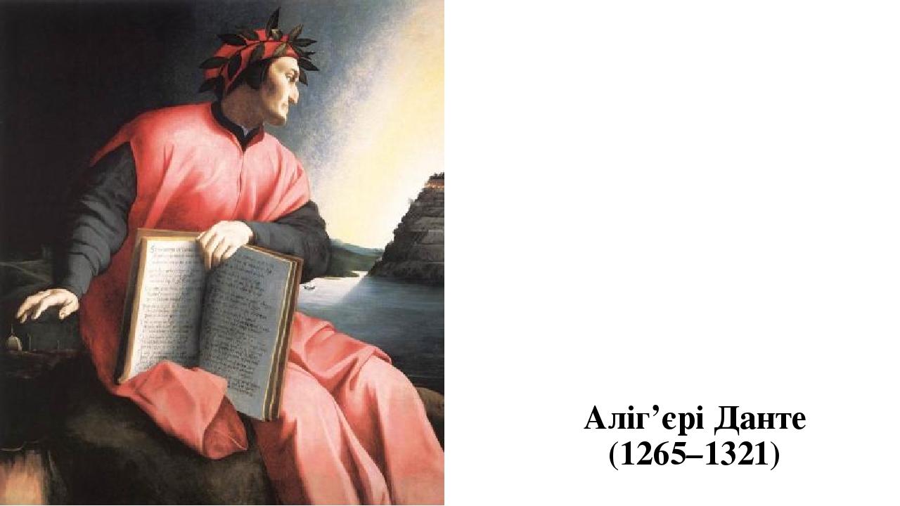 Аліг'єрі Данте (1265–1321)