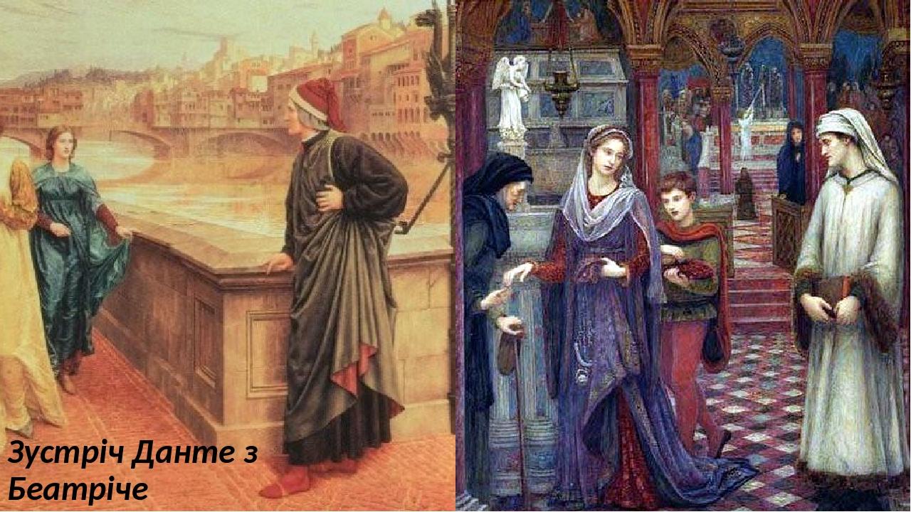Зустріч Данте з Беатріче