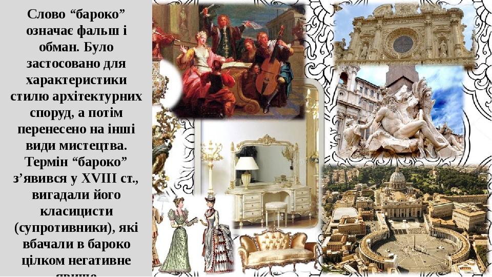 Бароко (від італ. вигадливий, химерний; від порт. перлина неправильної форми, яка переливається різними кольорами веселки) - літературний і загальн...