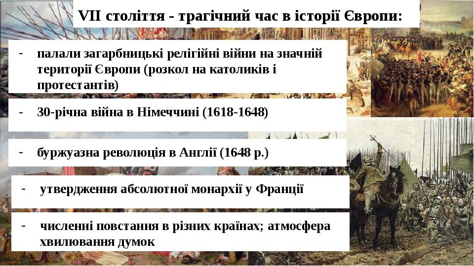 VІІ століття - трагічний час в історії Європи: палали загарбницькі релігійні війни на значній території Європи (розкол на католиків і протестантів)...